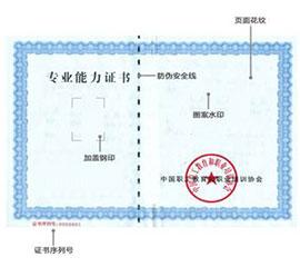 证书样式2.jpg